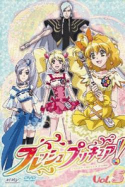[DVD]フレッシュプリキュア!【5】