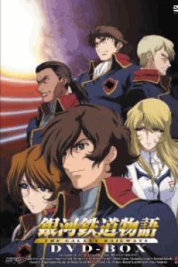 [DVD]銀河鉄道物語 DVD-BOX