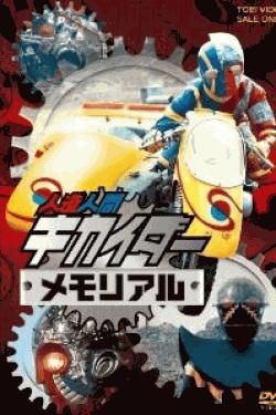 [DVD] 人造人間キカイダーメモリアル
