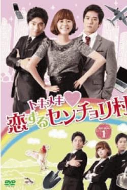[DVD]トキメキ 恋するセンチョリ村 DVD-BOX