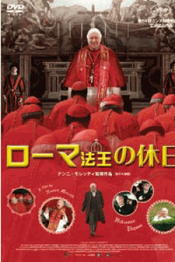 [DVD] ローマ法王の休日
