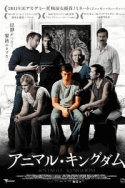 [DVD] アニマル・キングダム