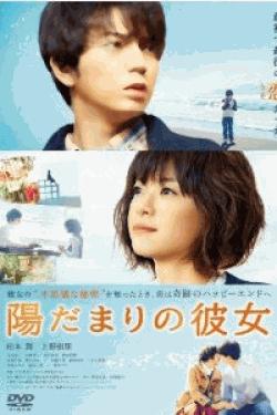 [DVD] 陽だまりの彼女