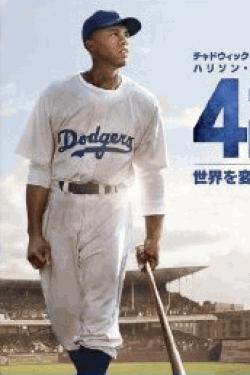 [DVD] 42 ~世界を変えた男~