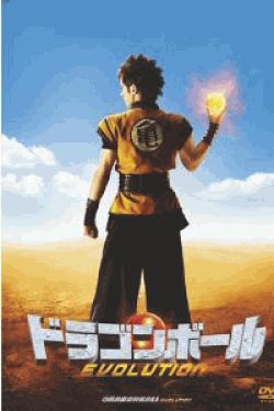 ドラゴンボール EVOLUTION(特別編)