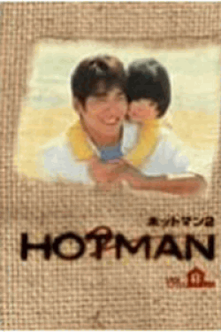 HOTMAN 2 DVD-BOX