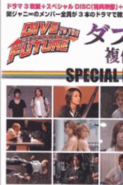 DIVE TO THE FUTURE・ダブル(複体)・蹴鞠師
