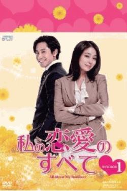 [DVD] 私の恋愛のすべて DVD-BOX 1+2