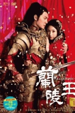 [DVD] 蘭陵王 DVD-BOX 1-3