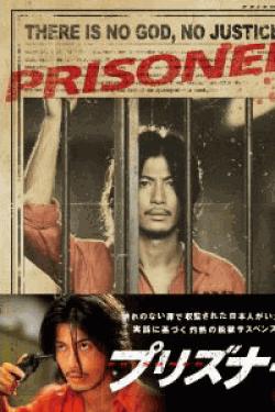 プリズナー DVD-BOX