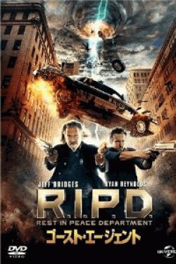 [DVD] ゴースト・エージェント R.I.P.D.