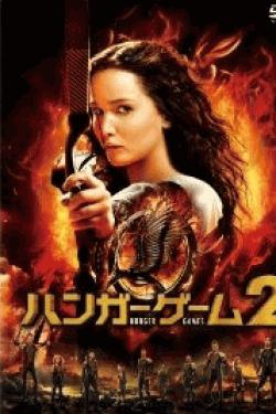 [DVD] ハンガー・ゲーム2