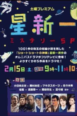 [DVD] 星新一ミステリー SP