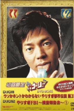 やりすぎコージーDVD-BOX6