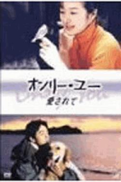 オンリー・ユー ~愛されて~ DVD-BOX