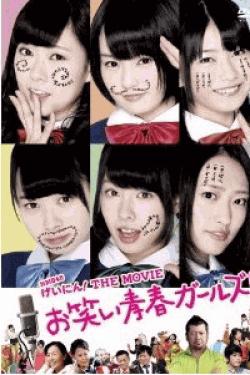 [DVD] NMB48 げいにん! THE MOVIEお笑い青春ガールズ!