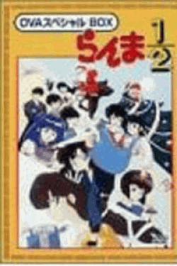 らんま1/2 OVAシリーズ BOXセット