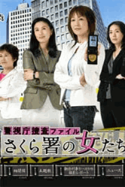 警視庁捜査ファイル・さくら署の女たち