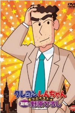 [DVD] クレヨンしんちゃん きっとベスト☆凝縮! 野原ひろし