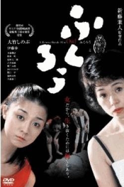 [DVD] ふくろう
