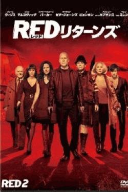 [DVD] RED リターンズ