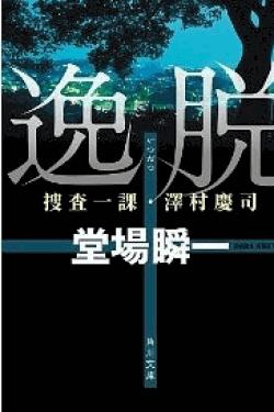 [DVD] 逸脱 捜査一課・澤村慶司