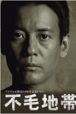 [DVD] 不毛地帯 DVD-BOX 1+2