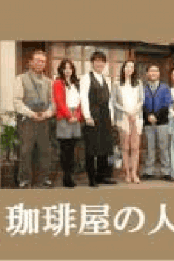 [DVD] 珈琲屋の人々