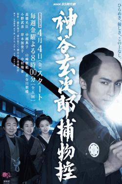 [DVD] 神谷玄次郎捕物控