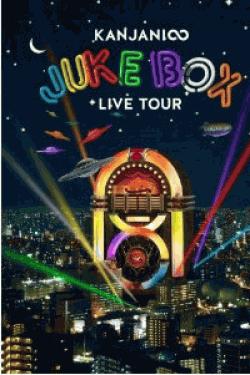 [DVD] KANJANI∞ LIVE TOUR JUKE BOX