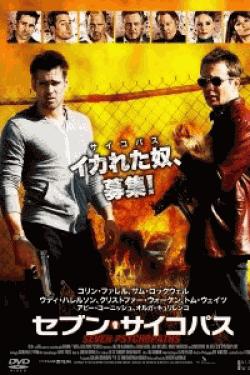 [DVD] セブン・サイコパス
