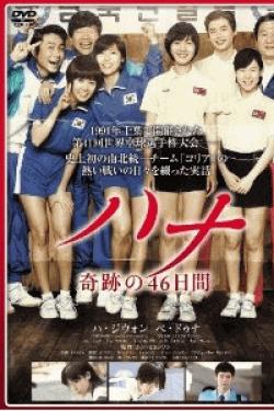 [DVD] ハナ 奇跡の46日間