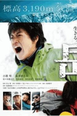 [Blu-ray] 岳 -ガク-