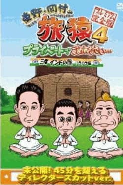 [DVD] 東野・岡村の旅猿4 プライベートでごめんなさい・・・ 三度 インドの旅 ハラハラ編