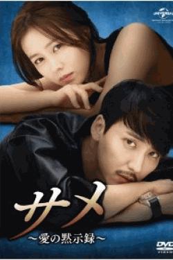 [DVD] サメ ~愛の黙示録~ DVD-SET 1+2