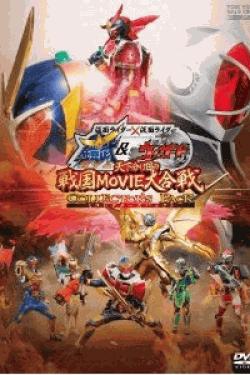 [DVD] 仮面ライダー×仮面ライダー 鎧武&ウィザード 天下分け目の戦国MOVIE大合戦