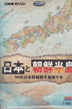 [DVD] 日本と朝鮮半島2000年