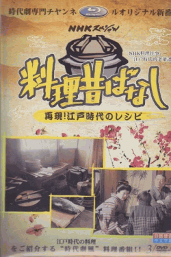 [DVD] 料理昔ばなし ~再現!江戸時代のレシピ~