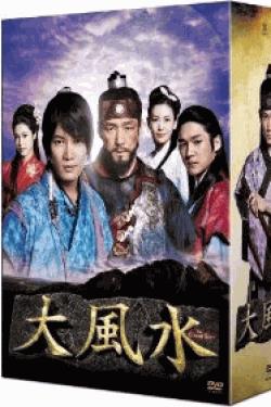 [DVD] 大風水 DVD-BOX 1-3