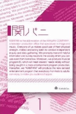 [DVD] 関パニ vol.1-vol.3
