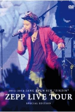 [DVD] 2013 JANG KEUN SUK ZIKZIN LIVE TOUR in ZEPP Special Edition