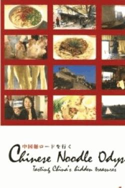 [DVD] 中国 麺ロードを行く