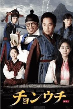[DVD] チョンウチ DVD-BOX 1+2