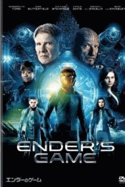 [DVD] エンダーのゲーム