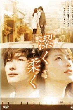 [DVD] 潔く柔く