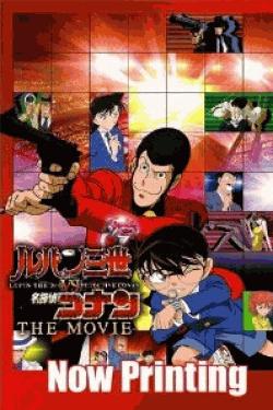 [DVD] ルパン三世vs名探偵コナン THE MOVIE
