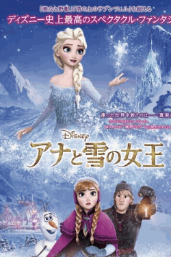 [DVD] アナと雪の女王