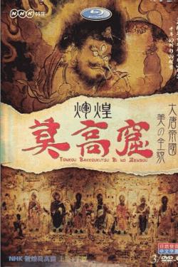 [DVD] 敦煌 莫高窟
