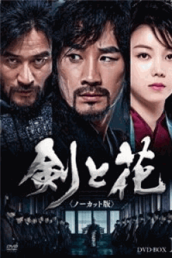 [DVD] 剣と花 DVD-BOX 1+2