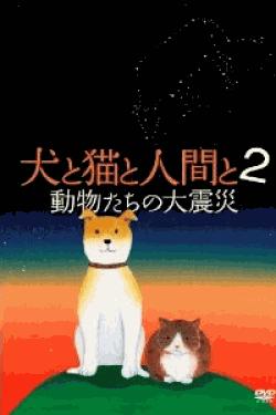 [DVD] 犬と猫と人間と 2 動物たちの大震災